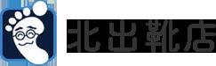 北海道三笠市にあるシダス社認定の靴屋さん「北出靴店」のホームページです。